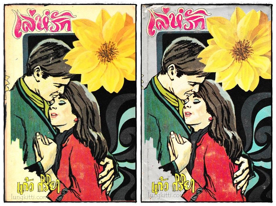 เล่ห์รัก (2 เล่มจบ)/ แก้ว กิริยา