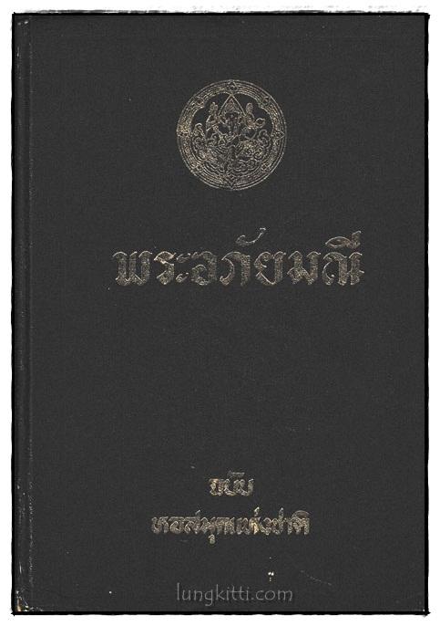 พระอภัยมณี ฉบับหอสมุดแห่งชาติ (เล่ม 3จบ)