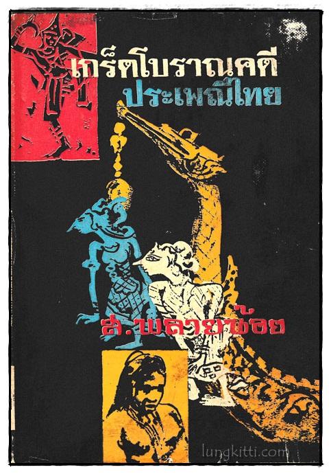 เกร็ดโบราณคดีประเพณีไทย / ส. พลายน้อย (เล่ม 1)