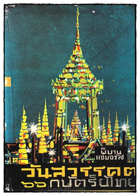 วันสวรรคตของ 66 กษัตริย์ไทย / พิมาน แจ่มจรัส