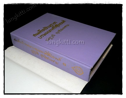 สมเด็จเจ้าพระยาบรมมหาศรีสุริยวงศ์ อัครมหาเสนาบดี (เล่ม 2) 6
