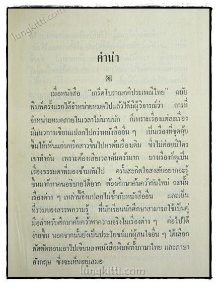 เกร็ดโบราณคดีประเพณีไทย / ส. พลายน้อย (เล่ม 1) 1