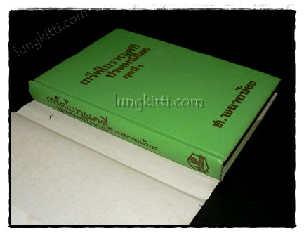 เกร็ดโบราณคดีประเพณีไทย / ส. พลายน้อย (เล่ม 1) 7