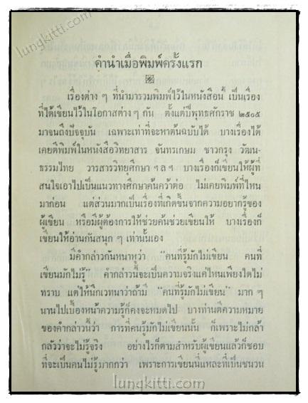 เกร็ดโบราณคดีประเพณีไทย / ส. พลายน้อย (เล่ม 1) 2