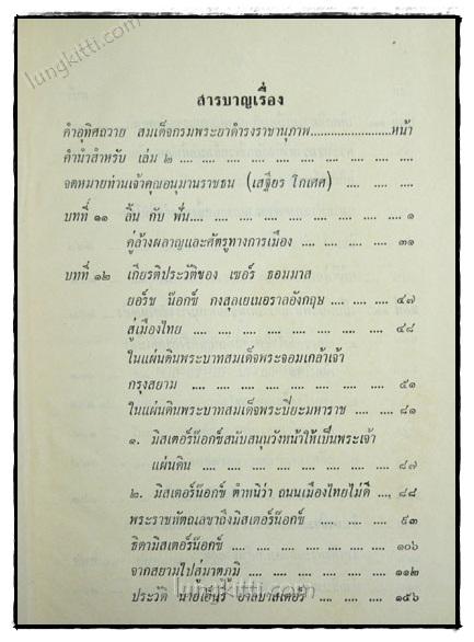 สมเด็จเจ้าพระยาบรมมหาศรีสุริยวงศ์ อัครมหาเสนาบดี (เล่ม 2) 2