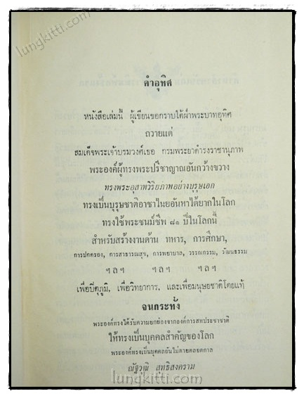 สมเด็จเจ้าพระยาบรมมหาศรีสุริยวงศ์ อัครมหาเสนาบดี (เล่ม 2) 3
