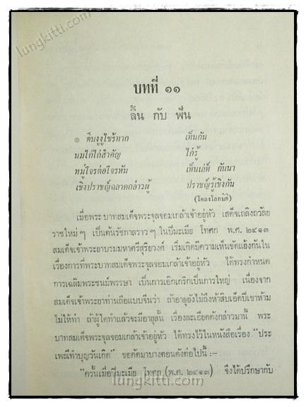 สมเด็จเจ้าพระยาบรมมหาศรีสุริยวงศ์ อัครมหาเสนาบดี (เล่ม 2) 4