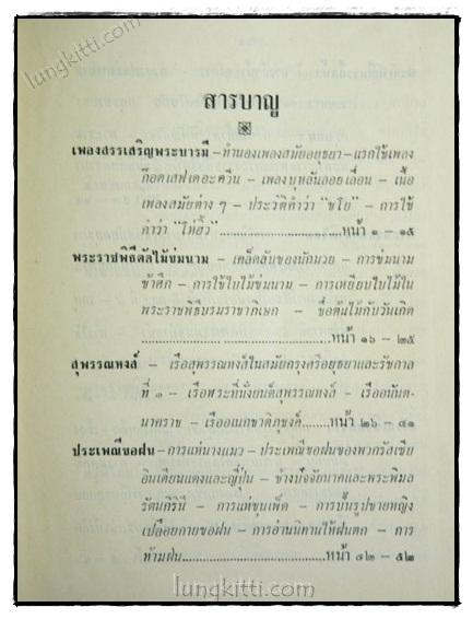 เกร็ดโบราณคดีประเพณีไทย / ส. พลายน้อย (เล่ม 1) 3