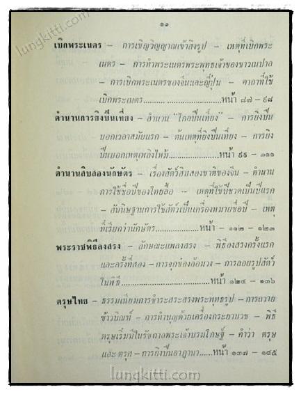 เกร็ดโบราณคดีประเพณีไทย / ส. พลายน้อย (เล่ม 1) 4
