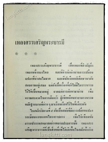 เกร็ดโบราณคดีประเพณีไทย / ส. พลายน้อย (เล่ม 1) 5