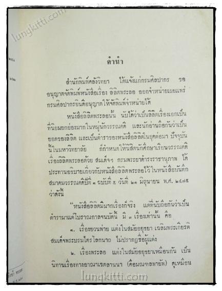 ลิลิตพระลอ ฉบับหอสมุดแห่งชาติ 1