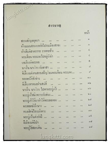 ลิลิตพระลอ ฉบับหอสมุดแห่งชาติ 2