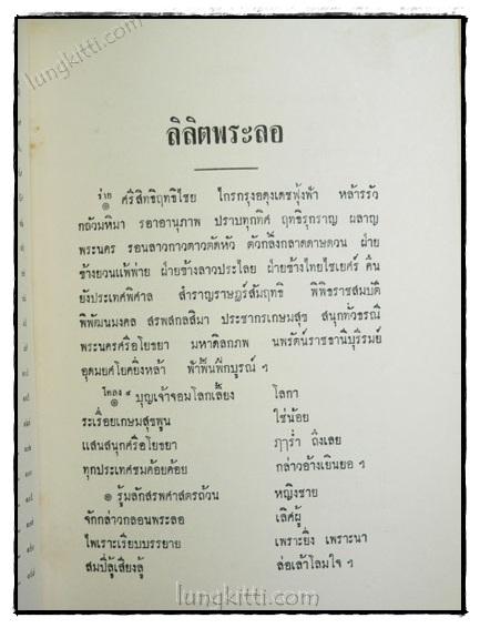 ลิลิตพระลอ ฉบับหอสมุดแห่งชาติ 4