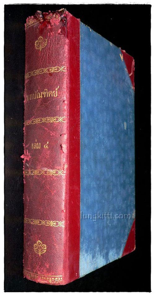 บทบัณฑิตย์ เล่ม ๔ (รวม ๑๒ ตอน)