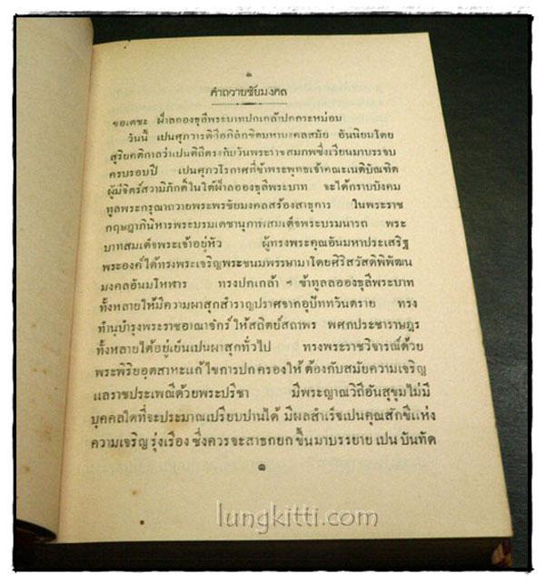 บทบัณฑิตย์ เล่ม ๔ (รวม ๑๒ ตอน) 5