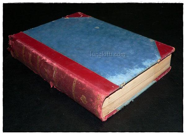 บทบัณฑิตย์ เล่ม ๔ (รวม ๑๒ ตอน) 7