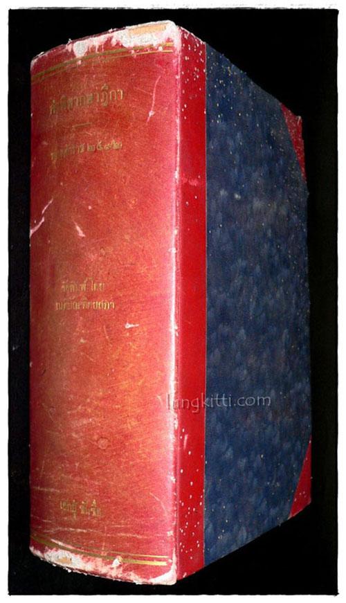 คำพิพากษาฎีกา พุทธศักราช ๒๔๙๒