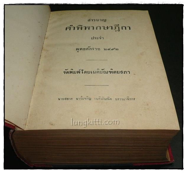 คำพิพากษาฎีกา พุทธศักราช ๒๔๙๒ 1