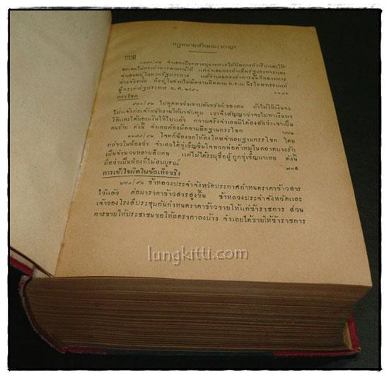 คำพิพากษาฎีกา พุทธศักราช ๒๔๙๒ 2