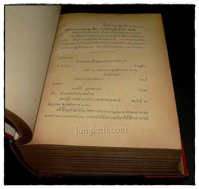 คำพิพากษาฎีกา พุทธศักราช ๒๔๙๒ 3