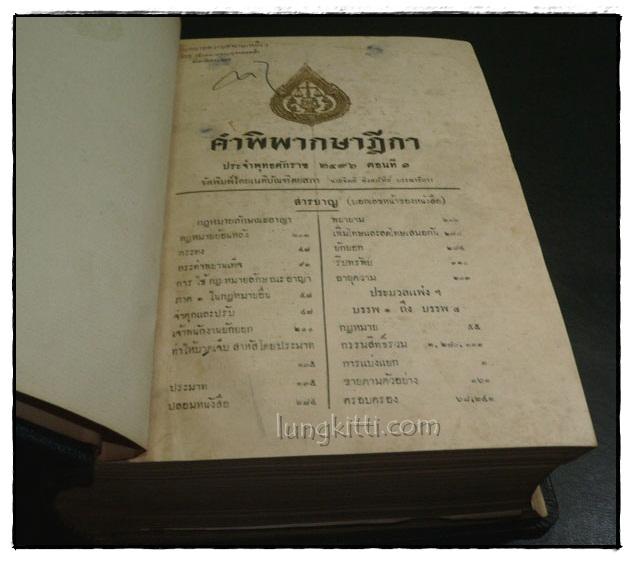 คำพิพากษาฎีกา พุทธศักราช ๒๔๙๖ 2