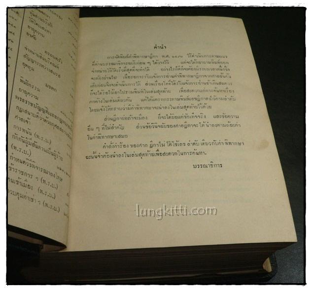 คำพิพากษาฎีกา พุทธศักราช ๒๔๙๖ 3