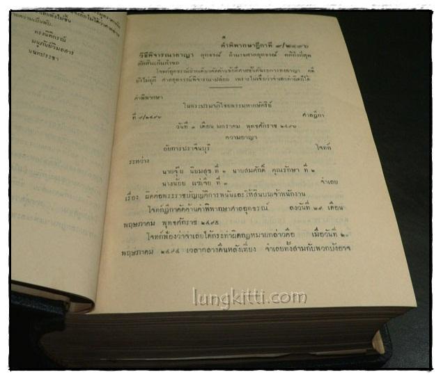 คำพิพากษาฎีกา พุทธศักราช ๒๔๙๖ 4