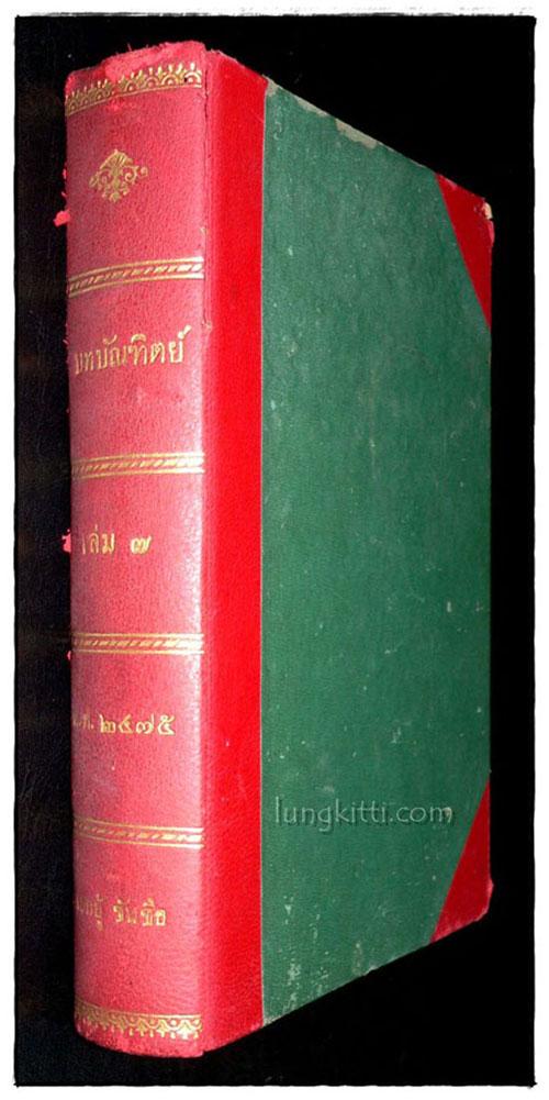 บทบัณฑิตย์ เล่ม ๗ (ตอน ๑ เมษายน พ.ศ. ๒๔๗๕ – ตอน ๑๒ มีนาคม พ.ศ. ๒๔๗๕)