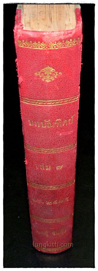 บทบัณฑิตย์ เล่ม ๗ (ตอน ๑ เมษายน พ.ศ. ๒๔๗๕ – ตอน ๑๒ มีนาคม พ.ศ. ๒๔๗๕) 1
