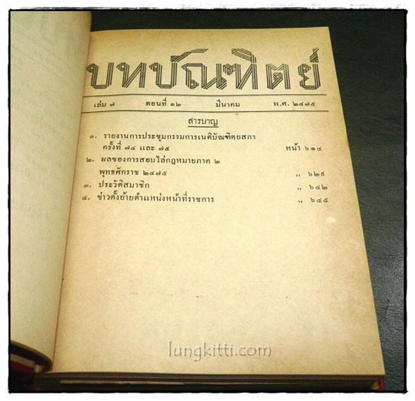 บทบัณฑิตย์ เล่ม ๗ (ตอน ๑ เมษายน พ.ศ. ๒๔๗๕ – ตอน ๑๒ มีนาคม พ.ศ. ๒๔๗๕) 3