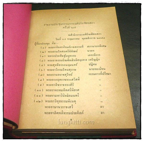 บทบัณฑิตย์ เล่ม ๗ (ตอน ๑ เมษายน พ.ศ. ๒๔๗๕ – ตอน ๑๒ มีนาคม พ.ศ. ๒๔๗๕) 4