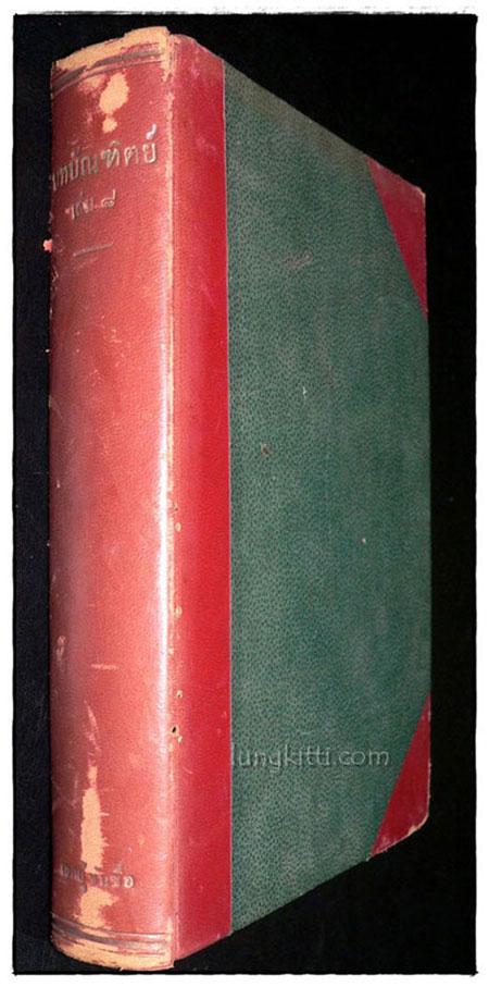 บทบัณฑิตย์ เล่ม ๘ (ตอน ๑ เมษายน พ.ศ. ๒๔๗๖ – ตอน ๑๑ มีนาคม พ.ศ. ๒๔๗๗)