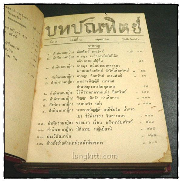 บทบัณฑิตย์ เล่ม ๘ (ตอน ๑ เมษายน พ.ศ. ๒๔๗๖ – ตอน ๑๑ มีนาคม พ.ศ. ๒๔๗๗) 4