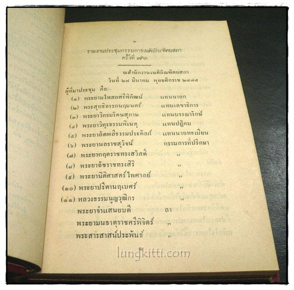บทบัณฑิตย์ เล่ม ๘ (ตอน ๑ เมษายน พ.ศ. ๒๔๗๖ – ตอน ๑๑ มีนาคม พ.ศ. ๒๔๗๗) 5