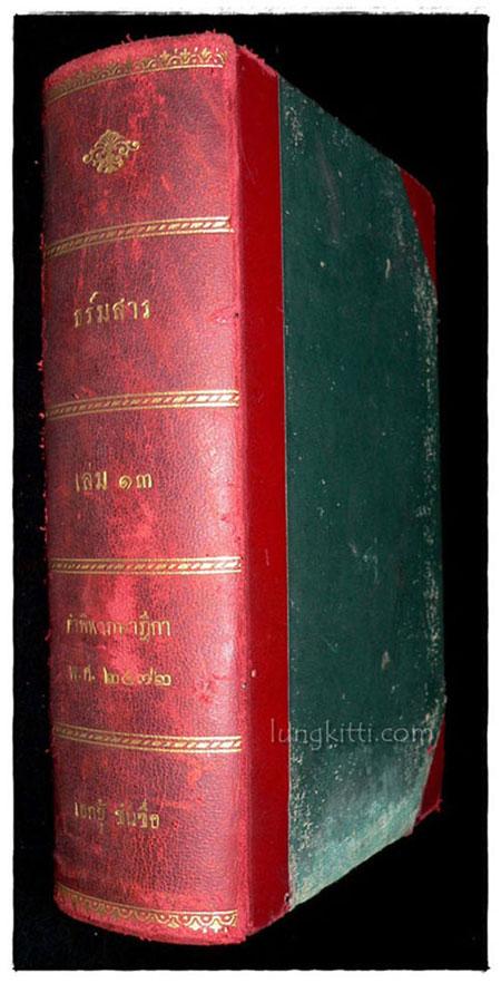 ธร์มสาร (เล่ม ๑๓)/ คำพิพากษาฎีกา พ.ศ. ๒๔๗๒