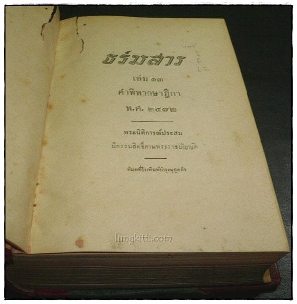 ธร์มสาร (เล่ม ๑๓)/ คำพิพากษาฎีกา พ.ศ. ๒๔๗๒ 2