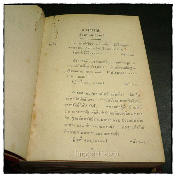 ธร์มสาร (เล่ม ๑๓)/ คำพิพากษาฎีกา พ.ศ. ๒๔๗๒ 3