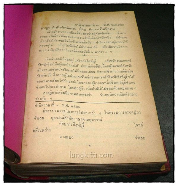 ธร์มสาร (เล่ม ๑๓)/ คำพิพากษาฎีกา พ.ศ. ๒๔๗๒ 4