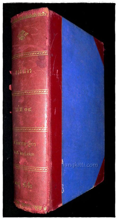 ธร์มสาร เล่ม ๑๔ / คำพิพากษาฎีกา  พ.ศ. ๒๔๗๓