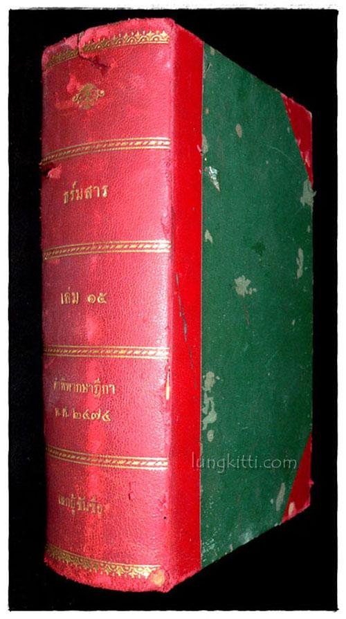 ธร์มสาร เล่ม ๑๕/ คำพิพากษาฎีกา  พ.ศ. ๒๔๗๔