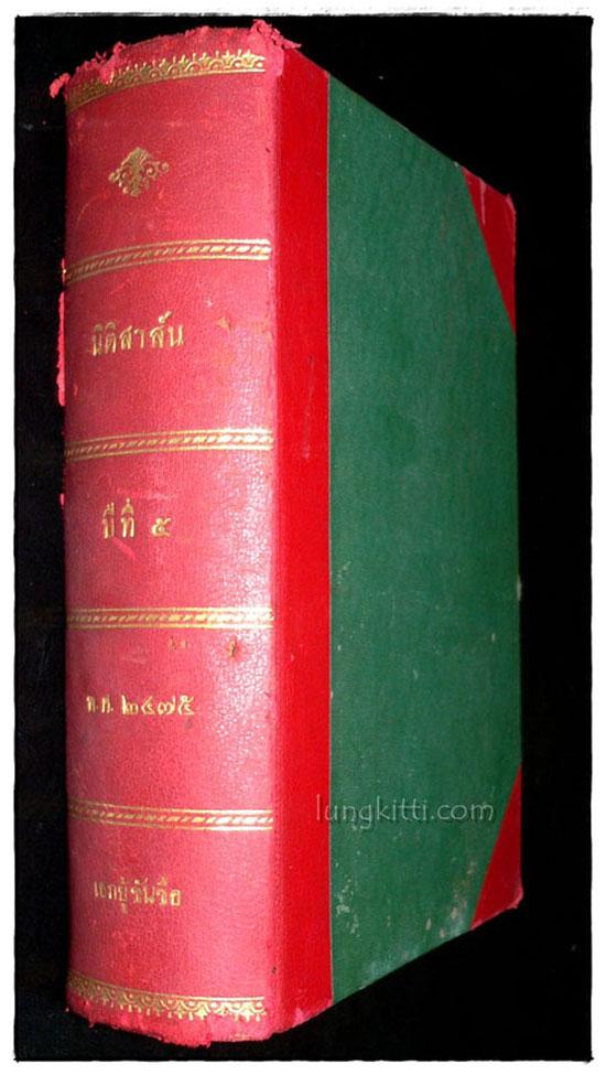 นิติสาส์น แผนกสามัญ ปีที่ ๕ (รวมเล่ม 12 เล่ม) พ.ศ. ๒๔๗๕