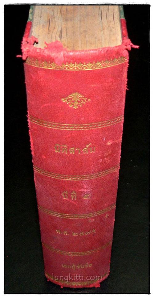 นิติสาส์น แผนกสามัญ ปีที่ ๕ (รวมเล่ม 12 เล่ม) พ.ศ. ๒๔๗๕ 1