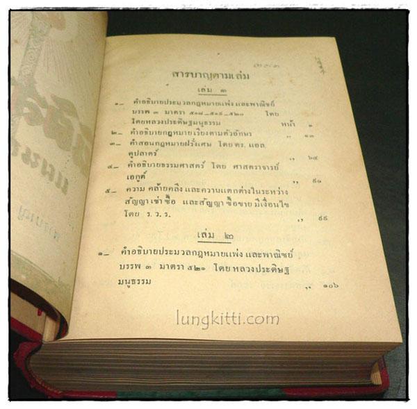 นิติสาส์น แผนกสามัญ ปีที่ ๕ (รวมเล่ม 12 เล่ม) พ.ศ. ๒๔๗๕ 3
