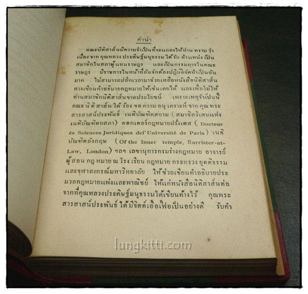 นิติสาส์น แผนกสามัญ ปีที่ ๕ (รวมเล่ม 12 เล่ม) พ.ศ. ๒๔๗๕ 4