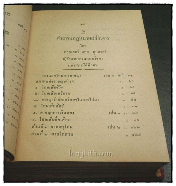 นิติสาส์น แผนกสามัญ ปีที่ ๕ (รวมเล่ม 12 เล่ม) พ.ศ. ๒๔๗๕ 5