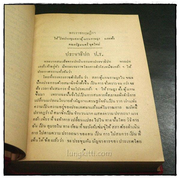 นิติสาส์น แผนกกฤษฎีกา ปีที่ ๔ พ.ศ. ๒๔๗๖ 4