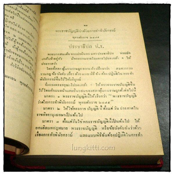 นิติสาส์น แผนกกฤษฎีกา ปีที่ ๔ พ.ศ. ๒๔๗๖ 5