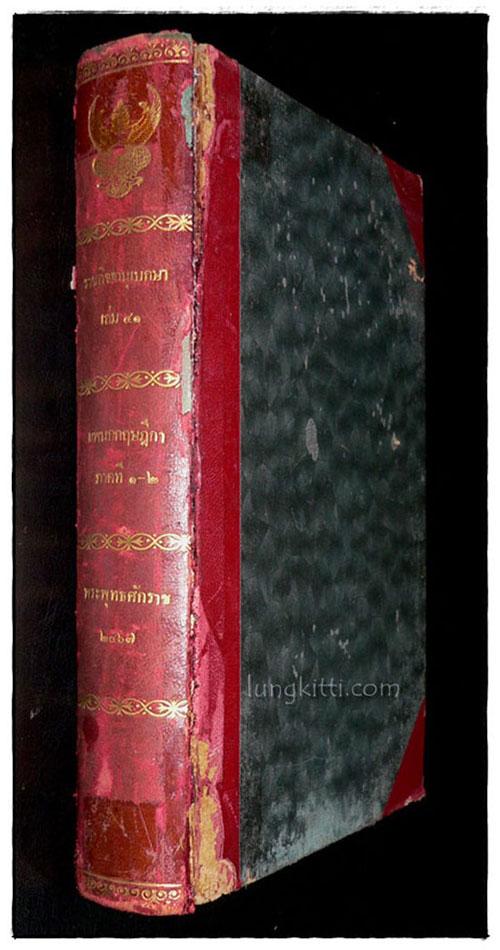 ราชกิจจานุเบกษา เล่ม ๔๑ พ.ศ. ๒๔๖๗ แผนกกฤษฎีกา (ภาค ๑-๒)