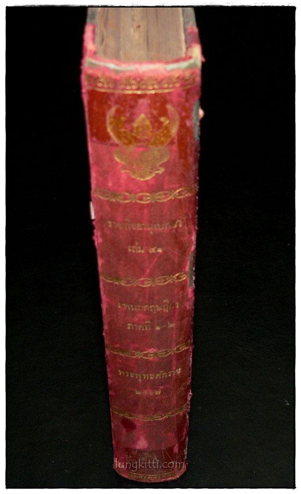 ราชกิจจานุเบกษา เล่ม ๔๑ พ.ศ. ๒๔๖๗ แผนกกฤษฎีกา (ภาค ๑-๒) 1