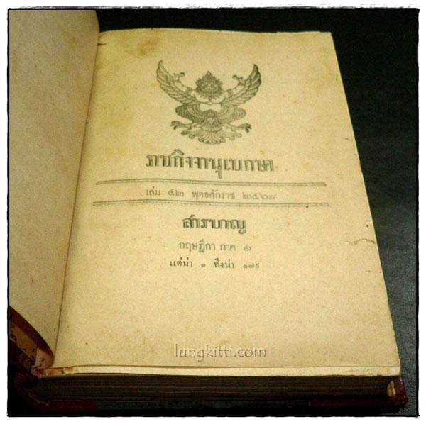 ราชกิจจานุเบกษา เล่ม ๔๑ พ.ศ. ๒๔๖๗ แผนกกฤษฎีกา (ภาค ๑-๒) 2